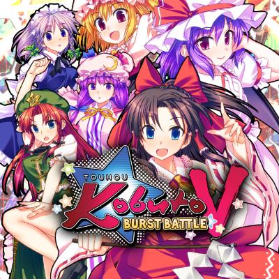 Touhou Kobuto V: Burst Battle Cover