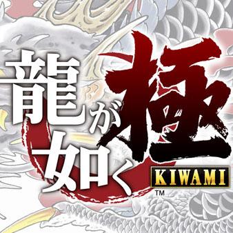 Vechttrailer voor Yakuza Kiwami