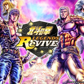 Fist of the North Star LEGENDS ReVIVE Cover