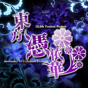 Touhou Hyouibana - Antinomy of Common Flowers Cover