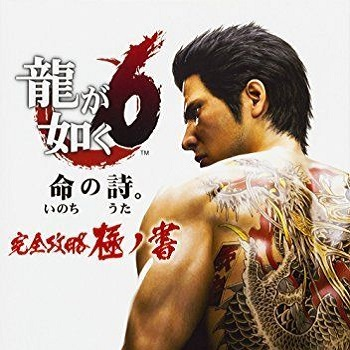 Yakuza 6: The Song of Life Minigame Trailer